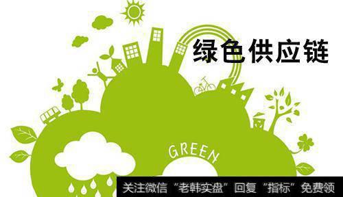 中安绿色供应链集团_绿色供应链试点推动环保行业成长 7只概念股获机构扎堆看好