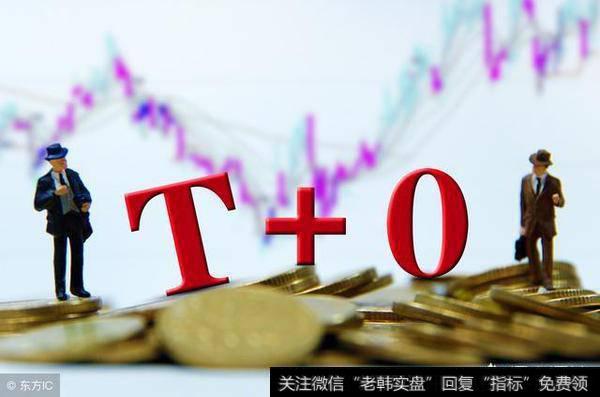 股市如果实行T+0大家觉得有什么利弊?