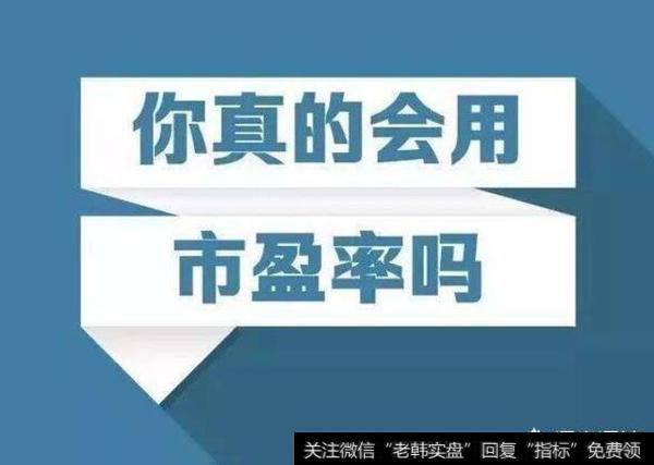 中国股市和美国股市现在整体市盈率分别是多少?