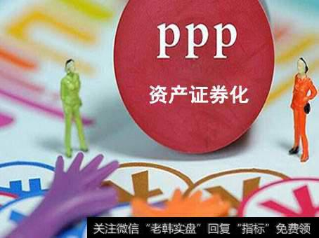 PPP资产证券化