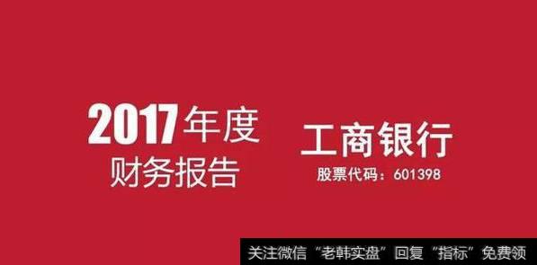 中国工商银行:2017年度财报分析