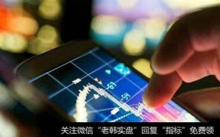 怎么看股票换手率?换手率高了好还是低了好?