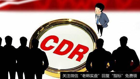 A股推CDR会对股市产生什么影响?