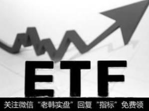 ETF基金简介
