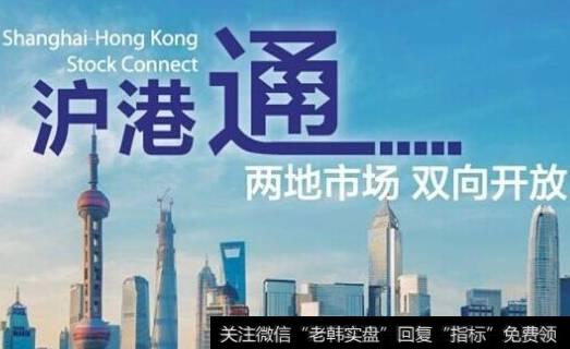沪港通概念股是什么意思?深股通和沪港通怎么区分?