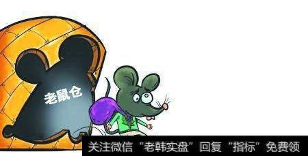 什么是老鼠仓?老鼠仓的股票能买吗?为什么要买老鼠仓股票?