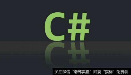 [什么是c位]什么是C#语言?C#语言定义