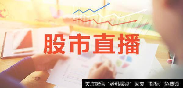冯矿伟:2018年8月28日股市直播(周二)