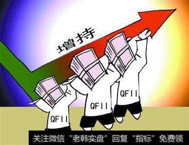 股票增持是什么?QFII股票增值与社保有什么关联?