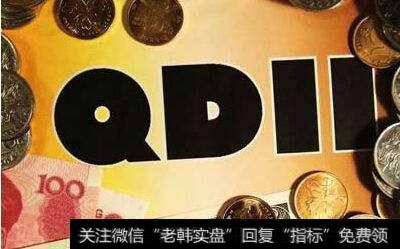 QFII基金与QDII基金有什么区别?QFII的设立标准是什么?