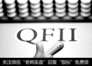 QFII额度是多少?QFII到底好不好?(案例分析)