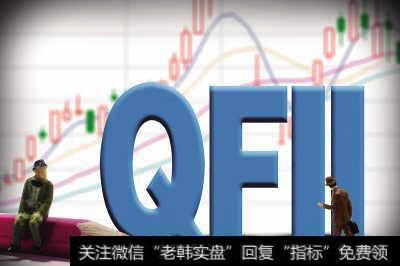 QFII持股是什么意思,所持的股票有什么优点?QFII持股是好事吗?