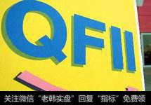 QFII的投资规则是什么?QFII投资比例限制被取消了吗?(观点分析)