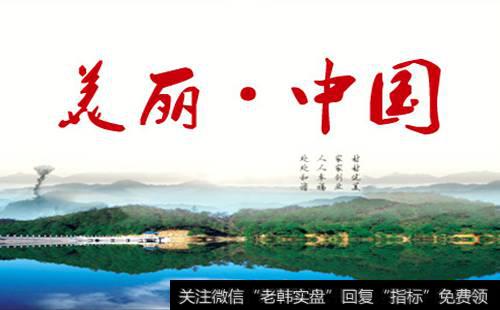 [5g概念龙头股]美丽中国概念龙头股 美丽中国概念股  美丽中国概念股一览