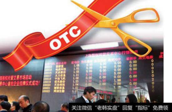 OTC交易不活跃是不是人没人卖股票?我们应该怎样做一个投资者?