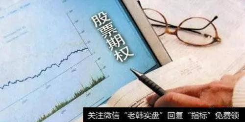 个股期权有什么风险?期权与期货两者有什么不同之处?