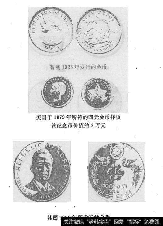 韩国1970年所发行的金币