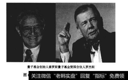 量子基金是索罗斯和其知名合伙人罗杰斯(见图6.4)于1969年创立的,是全球最著名的大型对冲基金之一,