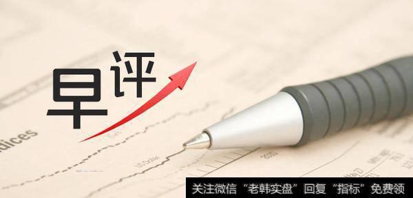 冯矿伟最新股市早评:2019年4月2日消息面解析