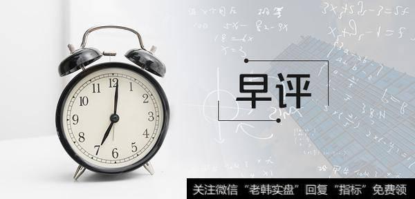 冯矿伟最新股市早评:2019年4月8日消息面解析