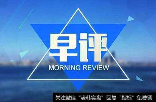 冯矿伟最新股市早评:2019年4月18日消息面解析