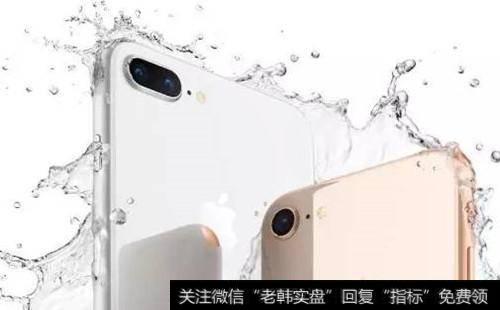 苹果概念股为何跳水_苹果概念股备受关注 iphone8新上市