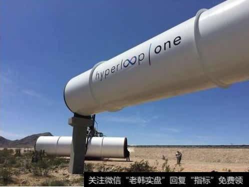 真空管道超级高铁研发产业园_超级高铁管道已开建  高铁概念升温