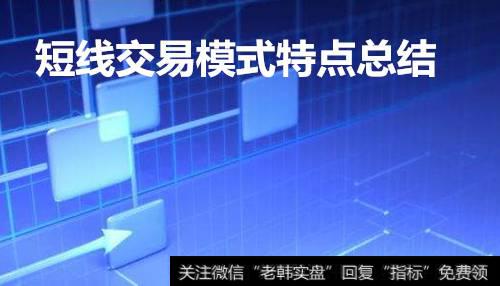 【短线交易五大绝技】短线交易模式特点总结